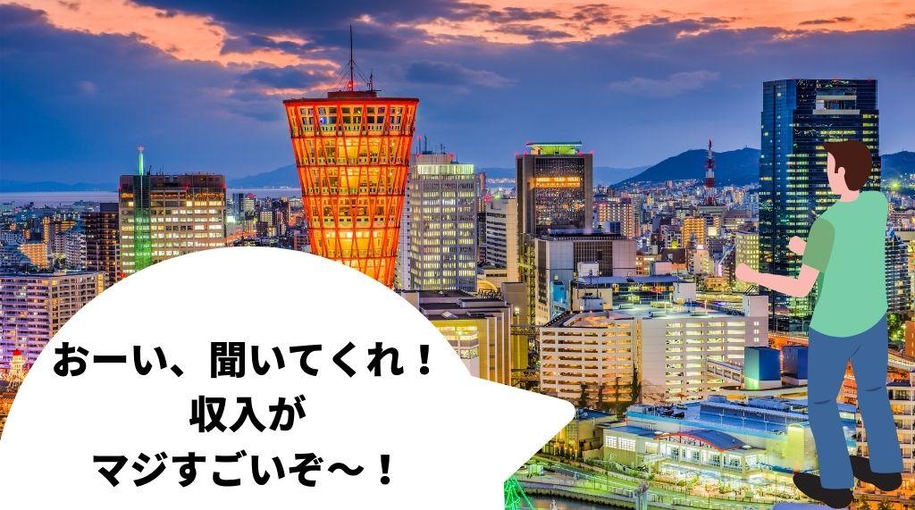 兵庫(神戸)の出前館配達員の平均時給