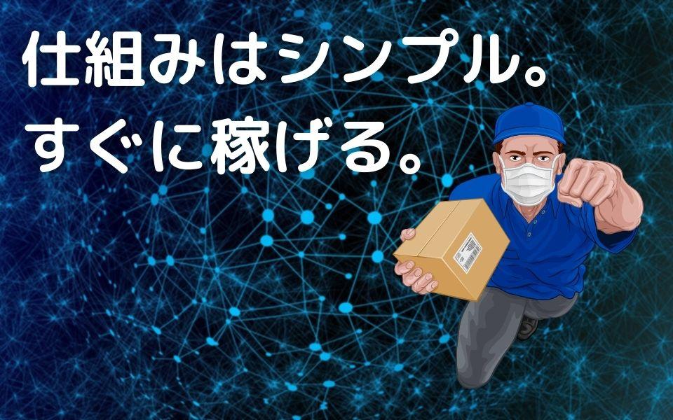 神奈川の出前館配達員の給料の仕組み
