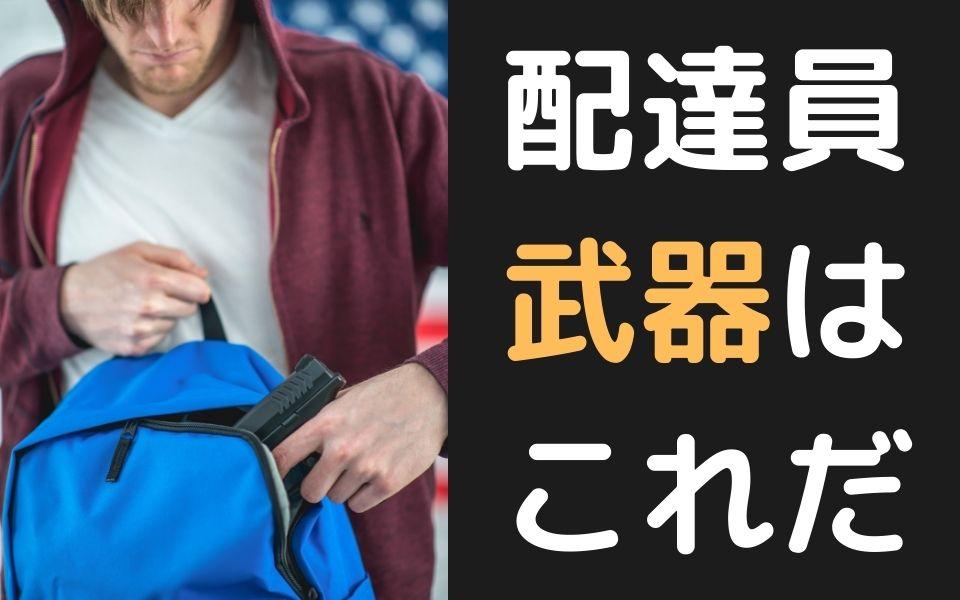 兵庫(神戸)の出前館配達員の必要なもの・持ち物・道具
