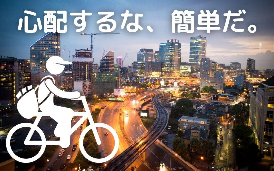 神奈川の出前館配達員業務委託の配達システム(給料の仕組み)