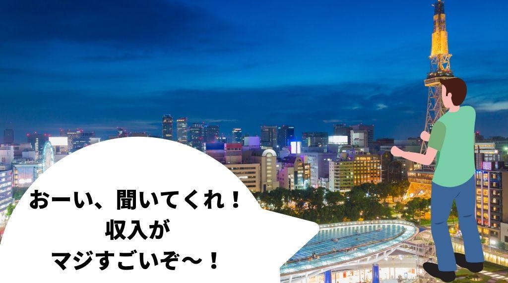 名古屋の出前館配達員の平均時給