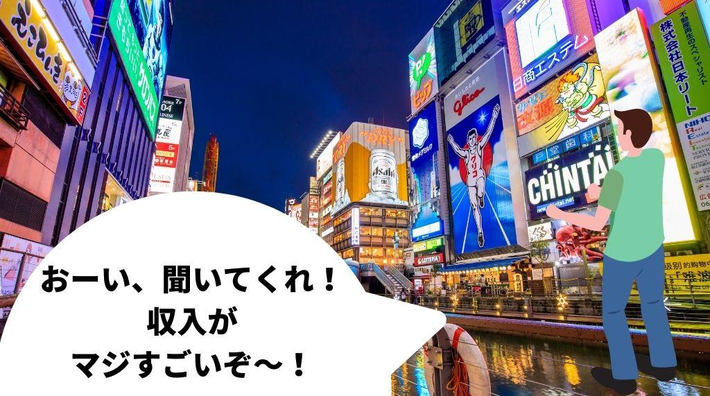 大阪の出前館配達員の平均時給・1時間の給料