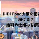 大阪のDiDi Food(ディディフード)配達員の給料は?稼げる?時給換算・収入も。