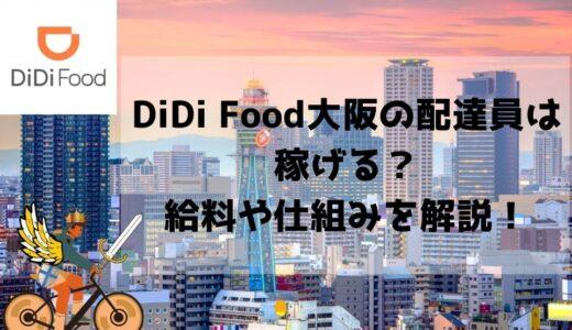 DiDi Food(ディディフード)大阪の配達員は稼げる?特徴や給料の仕組み、始め方を徹底解説!