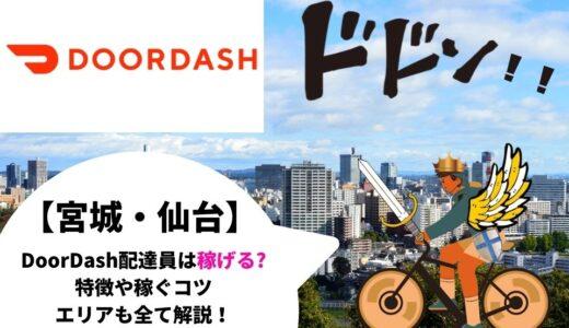 DoorDash(ドアダッシュ)宮城仙台エリアは稼げる?配達員の働き方を徹底解説!