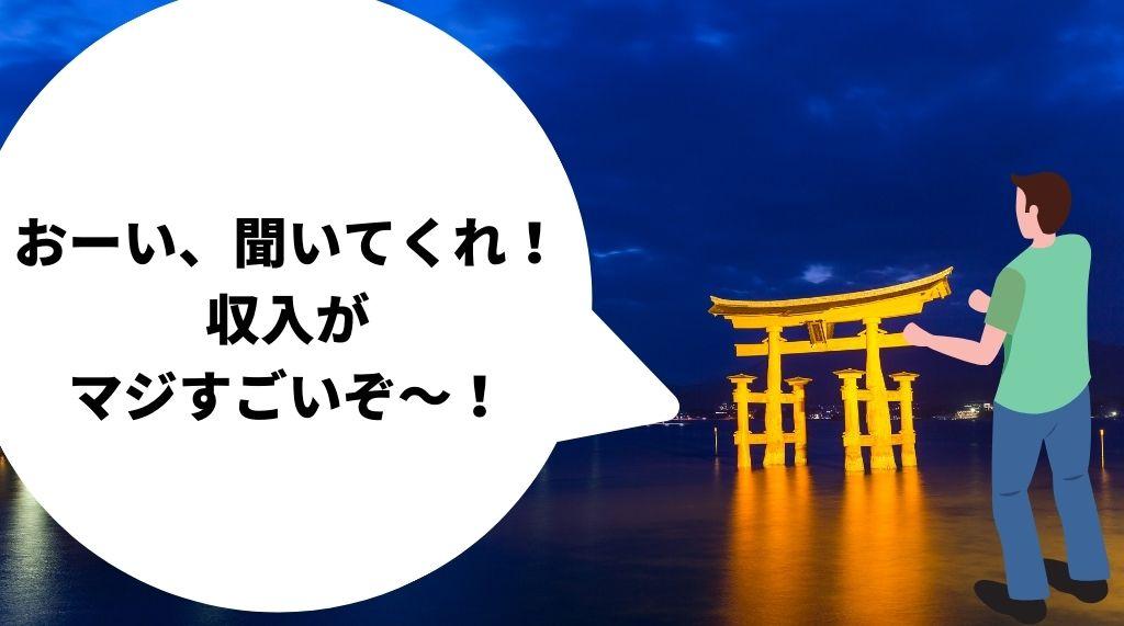 広島の出前館配達員の平均時給