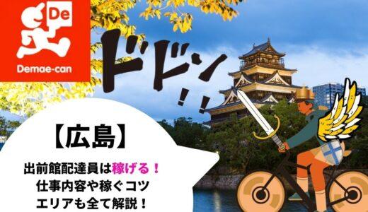 【広島】出前館配達員は業務委託が稼げる!エリア・給料・時給を徹底解説!