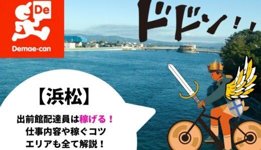 【浜松】出前館配達員は業務委託が稼げる!エリア・給料・時給を徹底解説!
