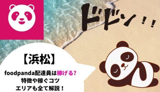 foodpanda(フードパンダ)浜松の配達員は稼げる?働き方や給料の仕組みを完全解説!