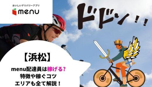 menu(メニュー)静岡県浜松市の配達員は稼げる?報酬の仕組みや働き方を徹底解説!
