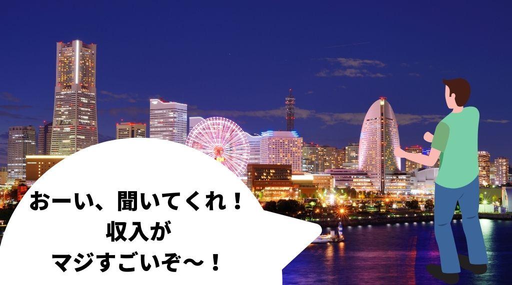 神奈川の出前館配達員の平均時給