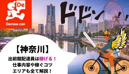 【神奈川】の出前館配達員は業務委託が稼げる!エリア・給料・時給を徹底解説!