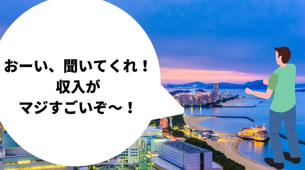 福岡の出前館配達員の平均時給