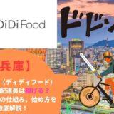 DiDi Food(ディディフード)兵庫県(神戸市など)の配達員は稼げる?特徴や給料の仕組み、始め方を徹底解説!