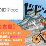 DiDi Food(ディディフード)名古屋(愛知県)の配達員は稼げる?特徴や給料の仕組み、始め方を徹底解説!