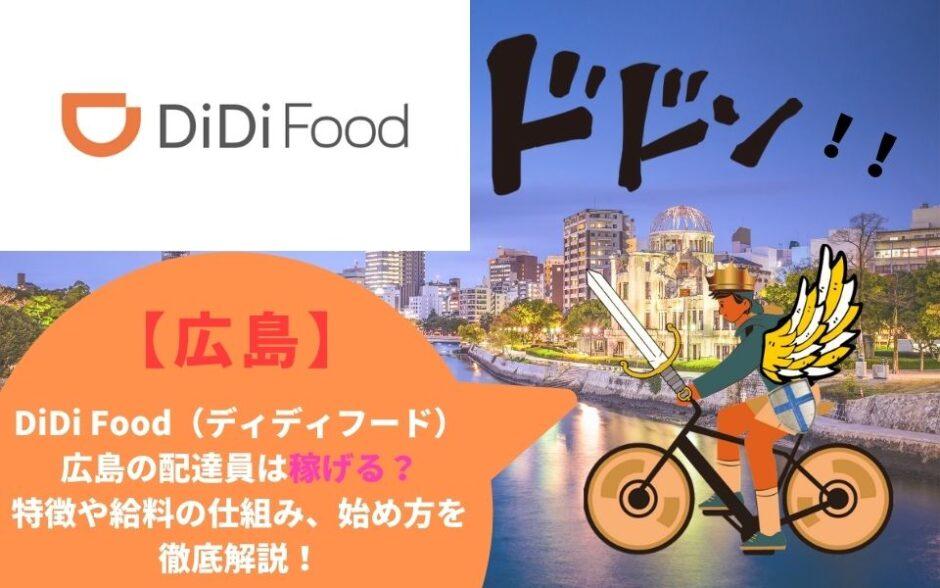 DiDi Food(ディディフード)広島の配達員は稼げる?特徴や給料の仕組み、始め方を徹底解説!