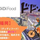 DiDi Food(ディディフード)福岡の配達員は稼げる?特徴や給料の仕組み、始め方を徹底解説!