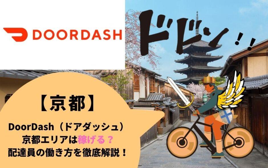 DoorDash(ドアダッシュ)京都エリアは稼げる?配達員の働き方を徹底解説!