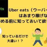 Uver eats(ウーバーイーツ)配達パートナーを辞めたいと思っている人に知っておいて欲しいこと。