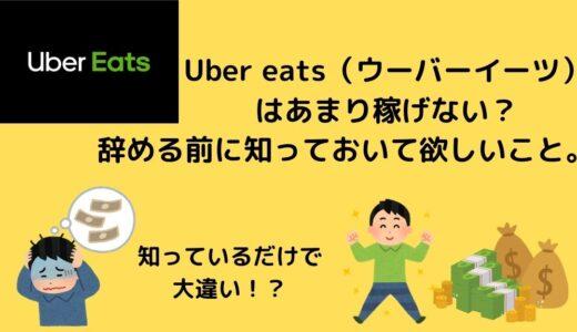 Uber Eats(ウーバーイーツ)配達パートナーを辞めたいと思っている人に知っておいて欲しいこと。