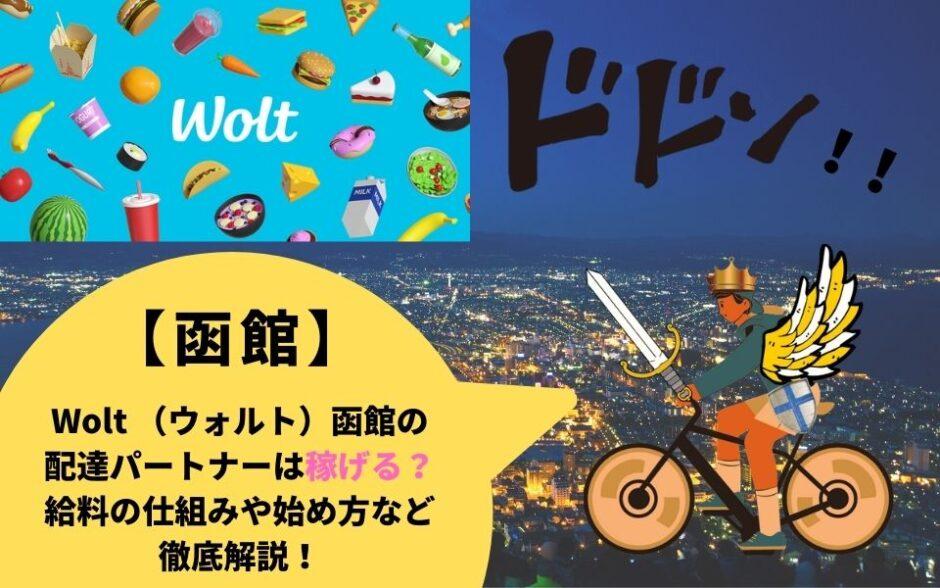 Wolt(ウォルト)北海道函館市の配達パートナーは稼げる?給料の仕組みや始め方など徹底解説!