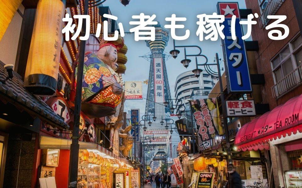 Wolt(ウォルト)大阪の配達パートナーは稼げる?