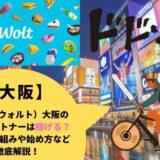 Wolt(ウォルト)大阪府大阪市の配達パートナーは稼げる?給料の仕組みや始め方など徹底解説!