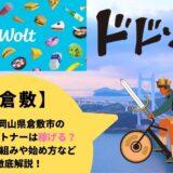 Wolt(ウォルト)岡山県倉敷市の配達パートナーは稼げる?給料の仕組みや始め方など徹底解説!