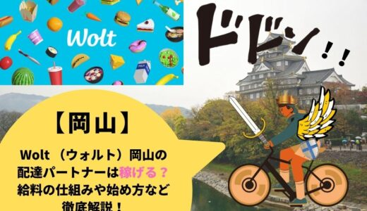 Wolt(ウォルト)岡山県岡山市の配達パートナーは稼げる?給料の仕組みや始め方など徹底解説!