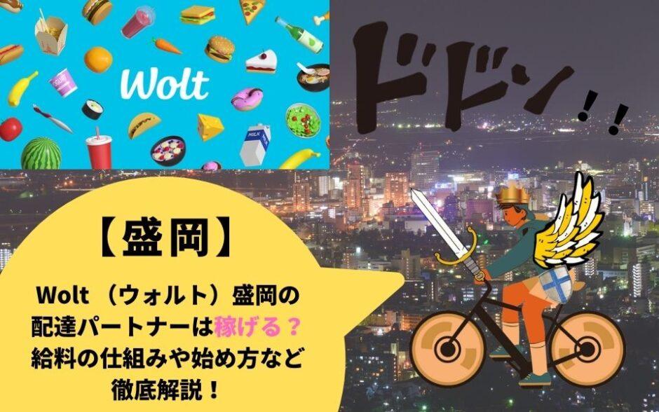 Wolt(ウォルト)岩手県盛岡市の配達パートナーは稼げる?給料の仕組みや始め方など徹底解説!