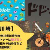 Wolt(ウォルト)川崎の配達パートナーは稼げる?給料の仕組みや始め方など徹底解説!