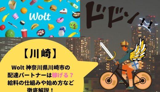 Wolt(ウォルト)神奈川県川崎市の配達パートナーは稼げる?給料の仕組みや始め方など徹底解説!