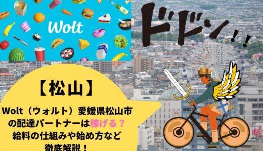 Wolt(ウォルト)愛媛県松山市の配達パートナーは稼げる?給料の仕組みや始め方など徹底解説!