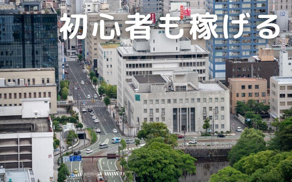 Wolt(ウォルト)愛媛県松山市の配達パートナーは稼げる?