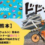 Wolt(ウォルト)熊本県熊本市の配達パートナーは稼げる?給料の仕組みや始め方など徹底解説!