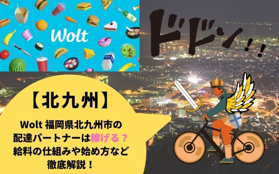 Wolt(ウォルト)福岡県北九州市の配達パートナーは稼げる?給料の仕組みや始め方など徹底解説!