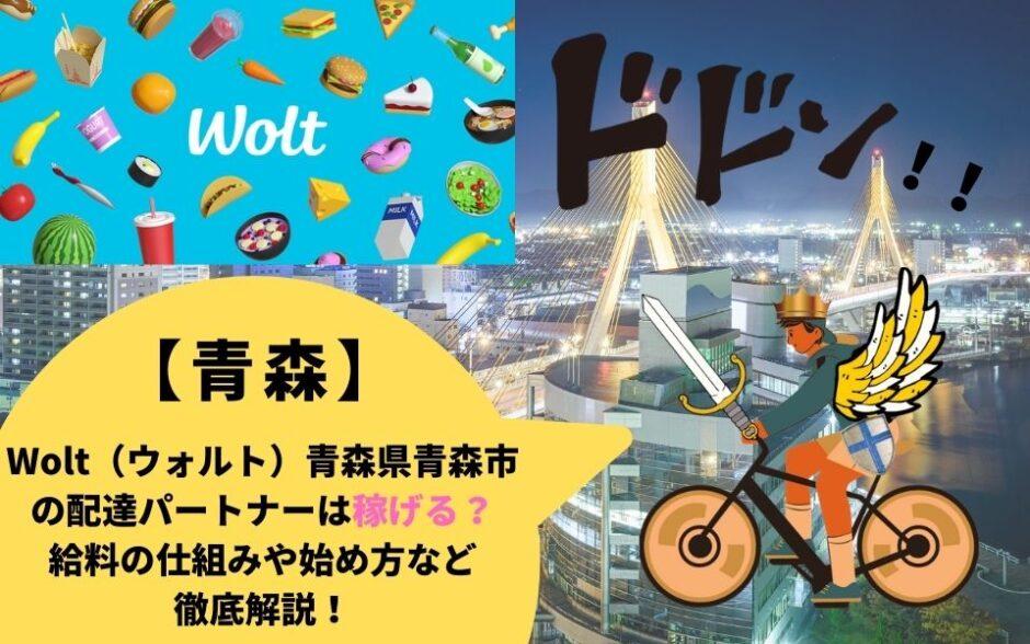 Wolt(ウォルト)青森の配達パートナーは稼げる?給料の仕組みや始め方など徹底解説!