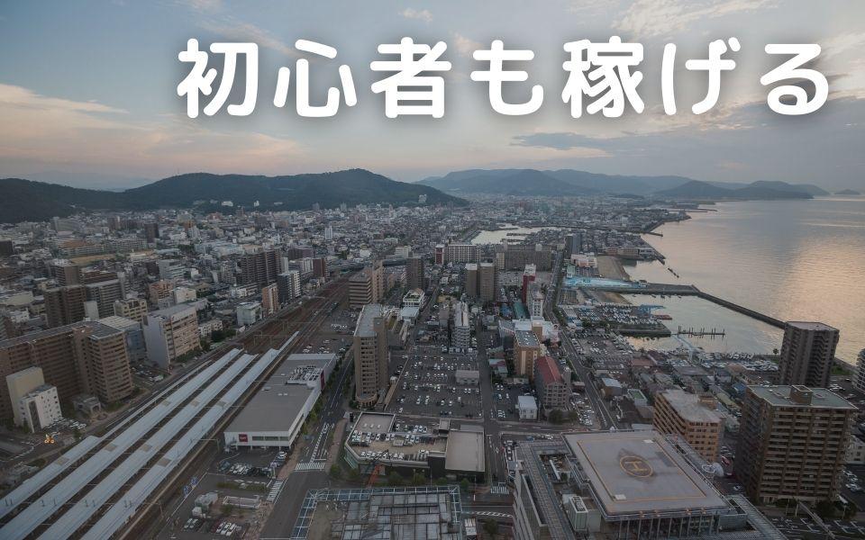 Wolt(ウォルト)香川県高松市の配達パートナーは稼げる?のコピー