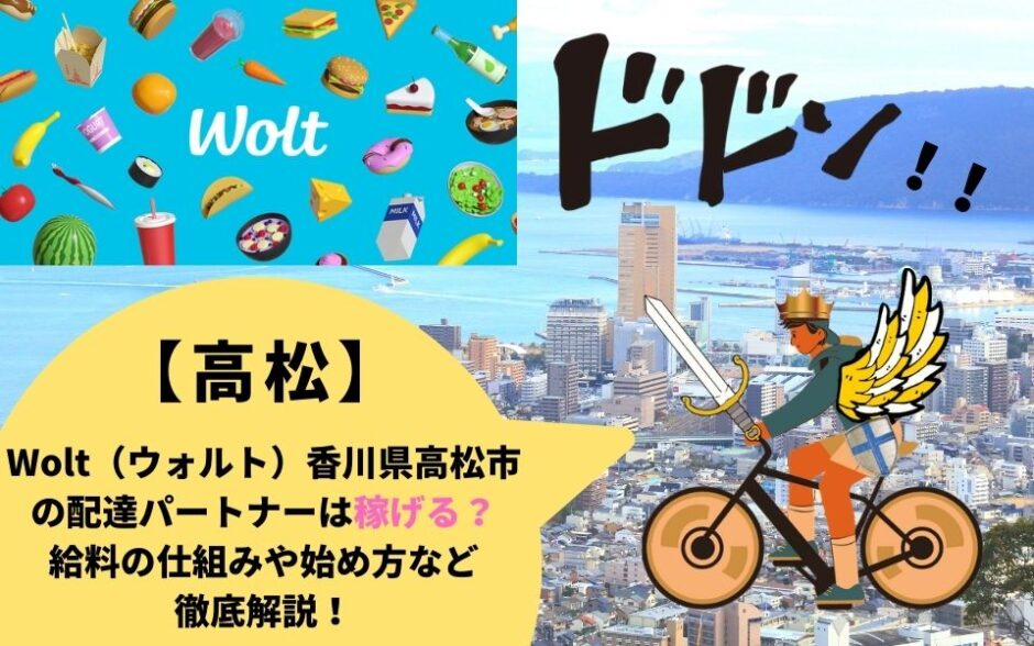 Wolt(ウォルト)香川県高松市の配達パートナーは稼げる?給料の仕組みや始め方など徹底解説!
