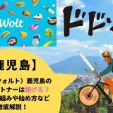 Wolt(ウォルト)鹿児島県鹿児島市の配達パートナーは稼げる?給料の仕組みや始め方など徹底解説!