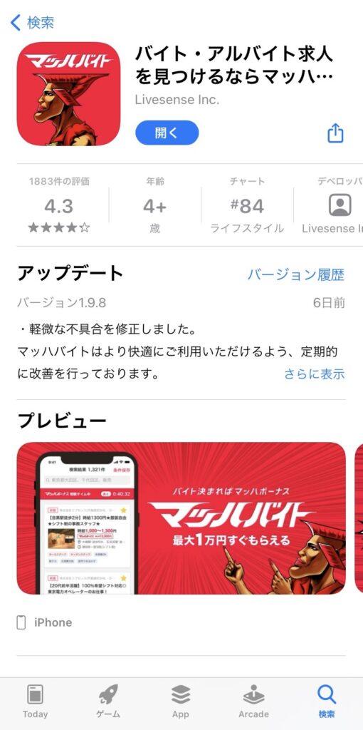 マッハバイトボーナス5000円以上