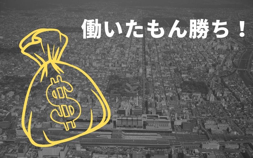 menu(メニュー)で京都府の配達員は稼げる?