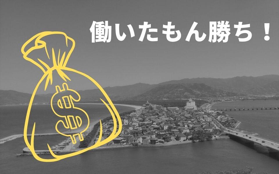 menu(メニュー)で佐賀県の配達員は稼げる?