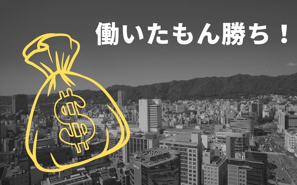 menu(メニュー)で兵庫県神戸・西宮・姫路・明石・三田市の配達員は稼げる?