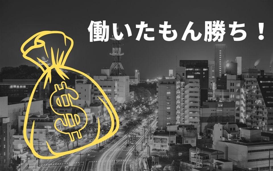 menu(メニュー)で和歌山県和歌山市の配達員は稼げる?
