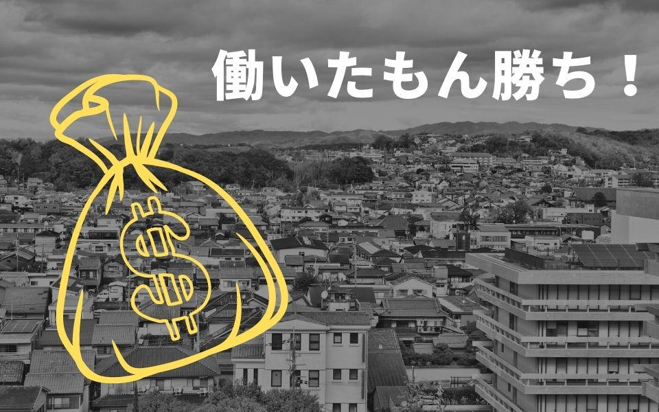 menu(メニュー)で奈良県奈良・橿原市の配達員は稼げる?