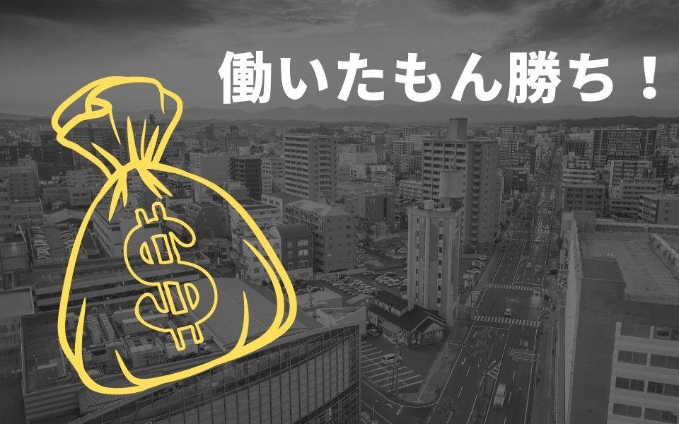 menu(メニュー)で宮崎県の配達員は稼げる?