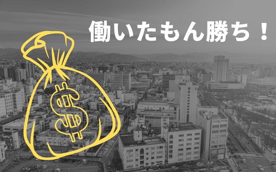 menu(メニュー)で富山県の配達員は稼げる?