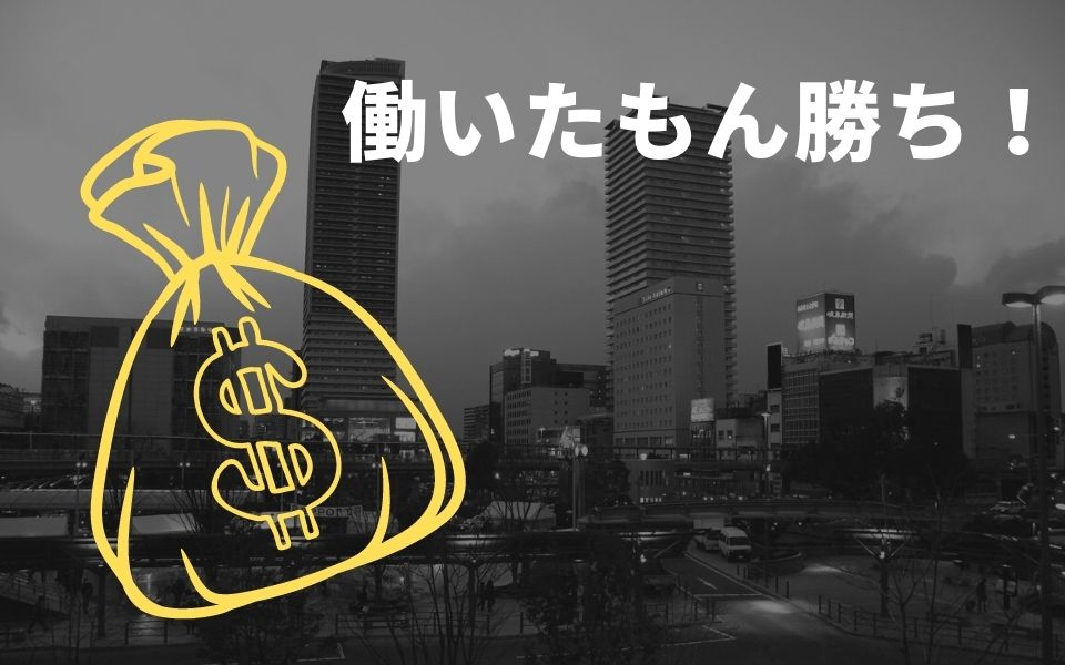 menu(メニュー)で岐阜県岐阜・大垣市の配達員は稼げる?