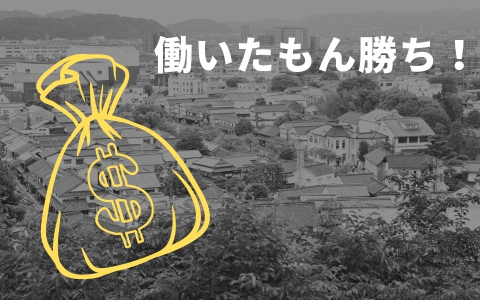 menu(メニュー)で岡山県岡山・総社市の配達員は稼げる?